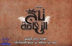 اهداء إلى الشيخ / سعد بن عبدالله بن غنيم الحقباني شيلة ( تاج الـزعامة )