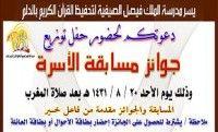 غدا حفل توزيع جوائز مسابقة الأسرة بمدرسة الملك فيصل الصيفية