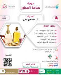 """لجنة التنمية الاجتماعية بــ #اليمامة تعلن عن إقامة """"دورة صناعة العطور"""" بمقر اللجنة النسائية بالخرج"""