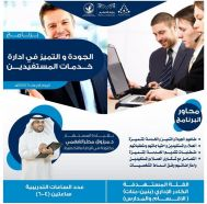 إدارة الموارد البشرية بتعليم الخرج تعلن عن تقديم دورة بعنوان(الجودة والتميز في إدارة خدمات المستفيدين)