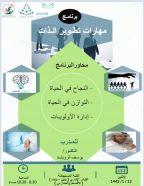 إدارة الموارد البشرية بتعليم الخرج تعلن عن تقديم دورة تدريبية بعنوان( مهارات تطوير الذات )