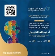 جمعية أسر التوحد تنظم محاضرة أونلاين تحليل السلوك التطبيقي وتعليم المهارات الاستقلالية