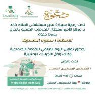 """مستشفى الملك خالد بـ #الخرج يحتفلون باليوم العالمي للخدمة الاجتماعية ويوجهون دعوة """"الخرج اليوم"""""""