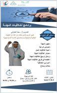 إدارة الموارد البشرية بتعليم الخرج تعلن عن تقديم دورة تدريبية بعنوان ( أخلاقيات المهنة )