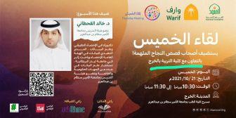 بالتفاصيل.. مؤسسة الأميرة العنود الخيرية تنظم لقاء الخميس مع د. خالد القحطاني