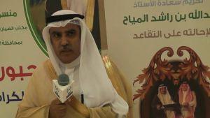 يـ #الخرج حفل توديع عبدالله المياح بمناسبة تقاعده 1437