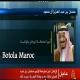بالفيديو : مبايعة الملك سلمان خلفا لملك الانسانية